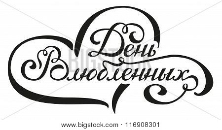 Happy Valentines Day. Russian lettering text. Typescript greeting text