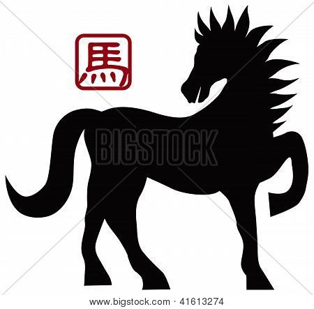 2014 Chinese Zodiac Horse Silhouette