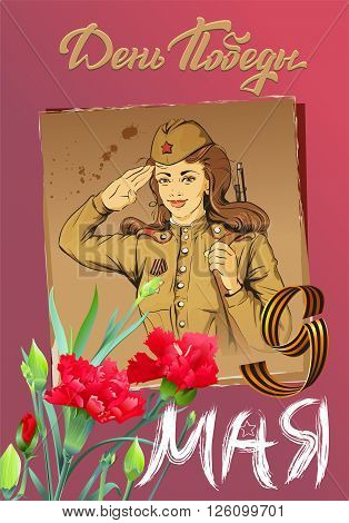 Russian Girl soldier. Female soldier in retro military uniforms. May 9 Victory Day. Greeting card vector illustration