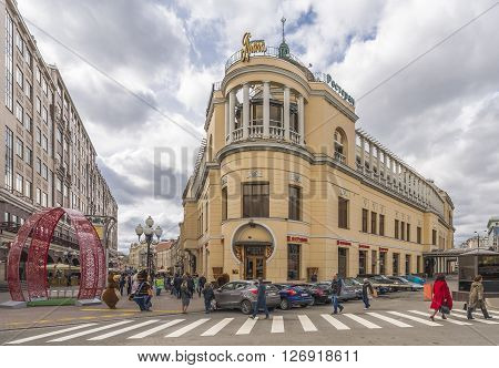 Moscow Russia - April 21 2016: the Prague restaurant on Arbat square.
