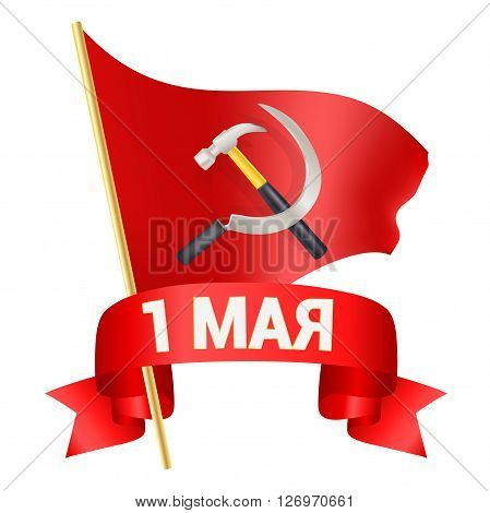 1st may day illustration with red flag hammer and sickle and a bow with Russian text. Labor day greeting international worker day celebration template. vector illustration