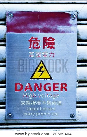 Danger Sign In Hong Kong.