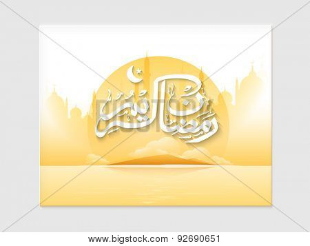 Arabic Islamic calligraphy of text Ramadan Kareem on mosque silhouetted nature background, Beautiful glossy greeting card design for Islamic holy month of prayers, celebration.