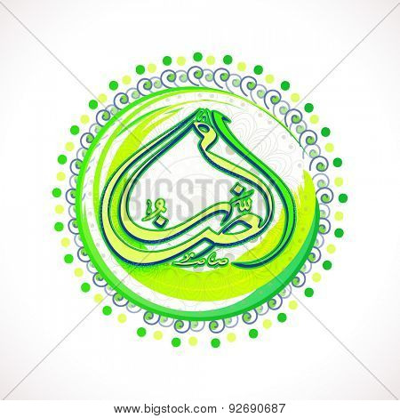 Beautiful floral rounded frame with Arabic Islamic calligraphy of text Ramazan for Muslim community festival celebration.