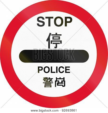 Stop - Police Control In Hong Kong