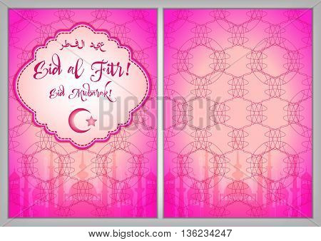 Greeting card with oriental vintage ornament in pink colors. Postcard in two parts for greeting with Islamic holidays Ramadan Breaking the fast Eid al-Fitr Sacrifice Eid al-Adha. Vector illustration