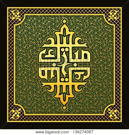 Golden Arabic Calligraphy of text Eid Mubarak, Beautiful Greeting Card, Creative Islamic Background, Elegant Frame design, Can be used as Poster, Banner, Flyer for Muslim Community Festivals.