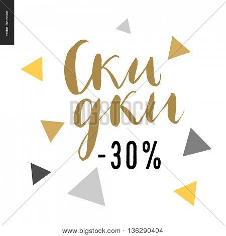 Discount 30 percents - russian lettering- a shopping brush lettering designed on colorful geometric background