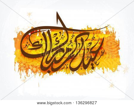 Creative Arabic Islamic Calligraphy of text Eid Mubarak on beautiful abstract floral background, Can be used as Poster, Banner or Flyer design for Muslim Community Festival celebration.