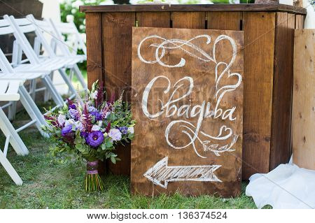 Wedding Ahead road sign in Russian on ceremony.