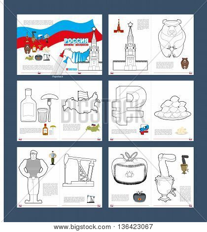 Russian Coloring Book. Patriotic Book For Coloring. Russian National Symbols. Red Moscow Kremlin. Sa