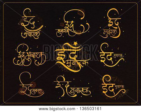 Eid Mubarak Calligraphic and Typographic collection, Set of Golden Hindi Text Eid Mubarak, Creative Hindi Typographical design for Eid, Vector illustration for Muslim Community Festival celebration.