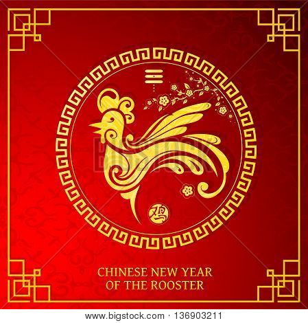 Rooster as animal sign for 2017 by Chinese zodiac. Hieroglyph translation - Rooster