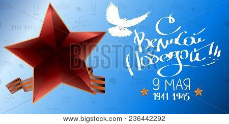 Victory Day Translation Russian Inscriptions