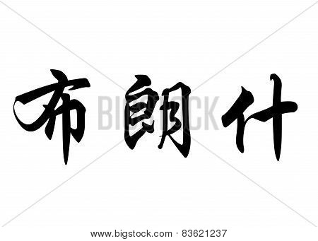 English Name Blanche In Chinese Calligraphy Characters