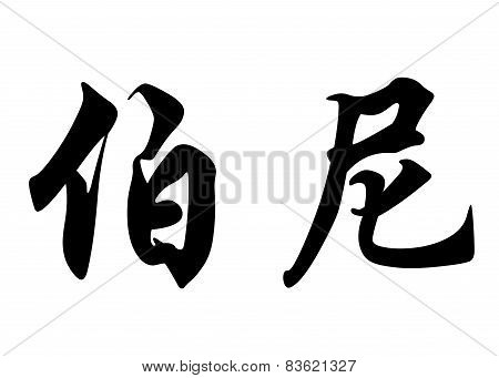 English Name Bonnie In Chinese Calligraphy Characters