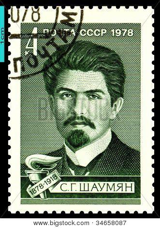 Vintage Postage Stamp.   S. G. Shaumyan.