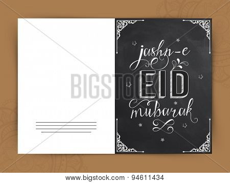 Beautiful floral greeting card design with stylish text Jashn-E-Eid Mubarak on chalkboard background for Muslim community festival celebration.