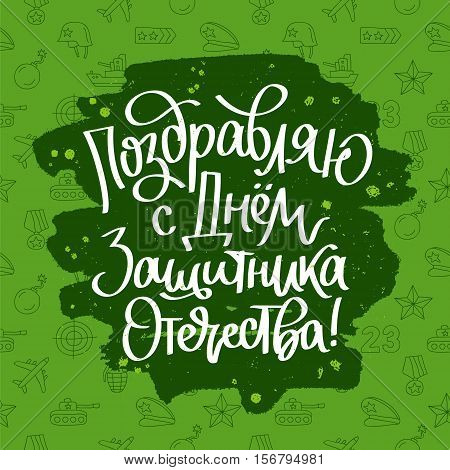 Happy Defender of the Fatherland. Russian national holiday on 23 February. Great gift card for men. Vector illustration on a green background with military icons. The trend calligraphy in Russian.