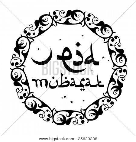 """Arabisch suchen englische Skript """"Eid Mubarak"""", geschrieben in eine Zier, s/w-Rundschreiben-Einheit."""