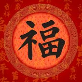 foto of prosperity sign  - Calligraphy Chinese character for  - JPG