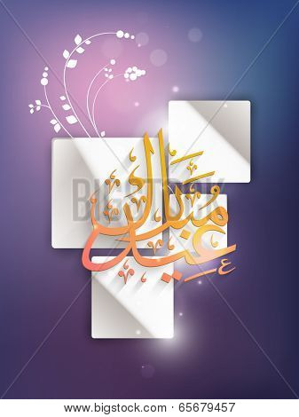 Arabic Islamic calligraphy of text Eid Mubarak on fold paper and floral design decorated background, creative greeting card design for celebration of Muslim community festival.