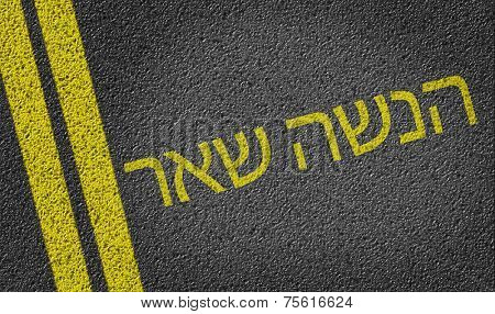 Rosh Hashanah (in Hebrew) written on the road