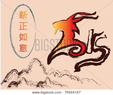 Vector Goat Calligraphy Painting in 2015 Form, Chinese New Year 2015.