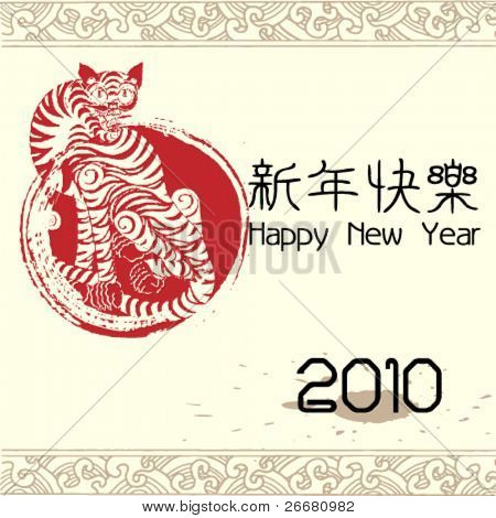 "2010 Chinese new year greeting card with Chinese character for ""Happy new year"""