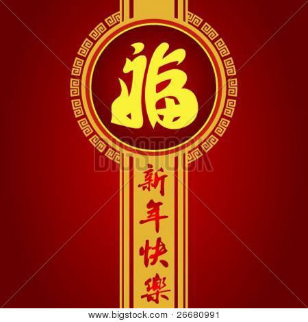 2010 Chinese new year greeting card with Chinese character for