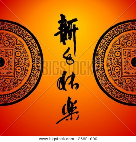 "Chinese new year greeting card with Chinese character for ""Happy new year"""