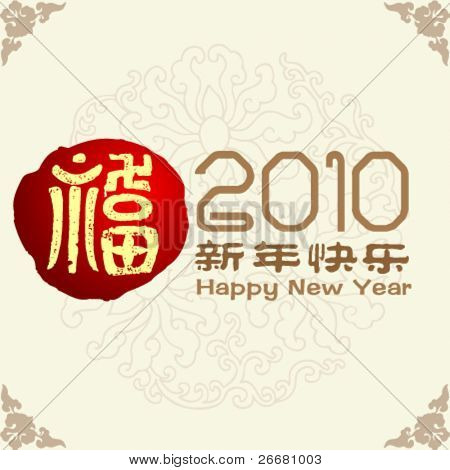 "Chinese new year greeting card with Chinese character for ""good fortune"""