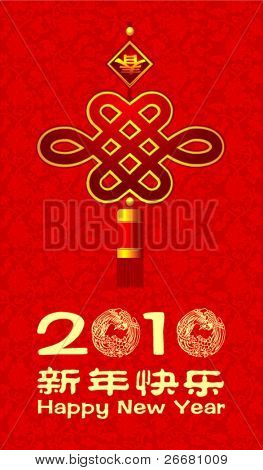 2010 Chinese new year greeting card with Chinese knot