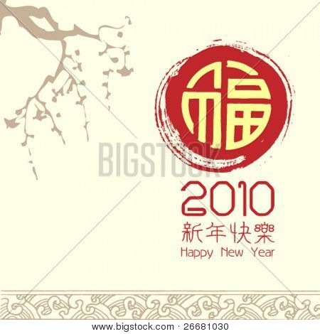"2010 Chinese new year greeting card with Chinese character for ""good fortune"""