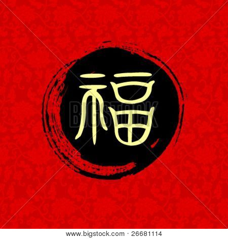 "Chinese character for ""good fortune"" - Chinese new year"