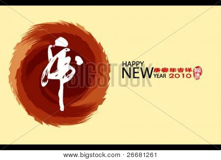 2010 Chinese new year greeting banner with Chinese character for 'Tiger'