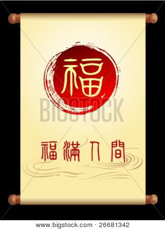 """Chinese New Year decoration scroll with Chinese character for """"good fortune"""""""