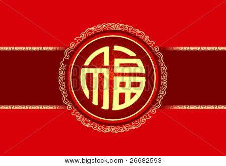 """Banner of Chinese character for """"good fortune"""" - traditional element of China"""