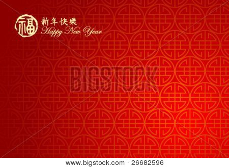 Seamless vector of classical Chinese pattern