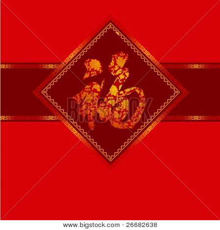"Chinese decorative frame with Chinese character for ""good fortune"""