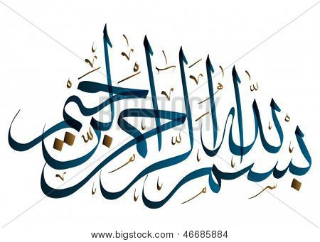 Vector Arabic Calligraphy. Translation: Basmala - In the name of God, the Most Gracious, the Most Merciful
