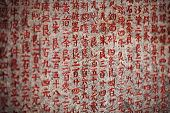pic of buddhist  - Chinese characters on the stone tablet in an old Buddhist temple - JPG