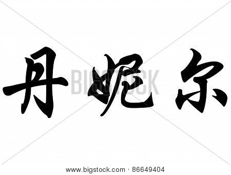 English Name Danielle In Chinese Calligraphy Characters