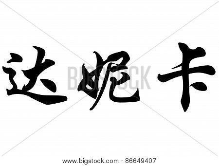 English Name Danika In Chinese Calligraphy Characters