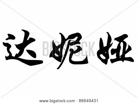 English Name Danya In Chinese Calligraphy Characters
