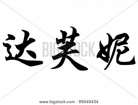 English Name Daphne And Daphnee In Chinese Calligraphy Characters