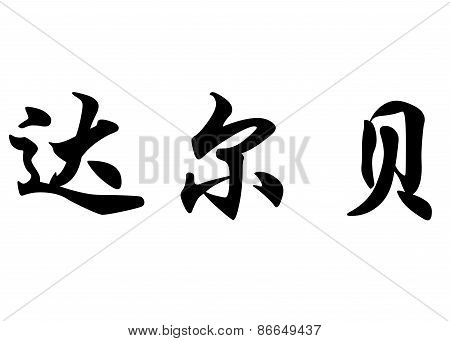 English Name Darby In Chinese Calligraphy Characters