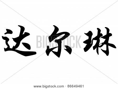 English Name Darlin In Chinese Calligraphy Characters