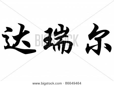 English Name Darrell In Chinese Calligraphy Characters