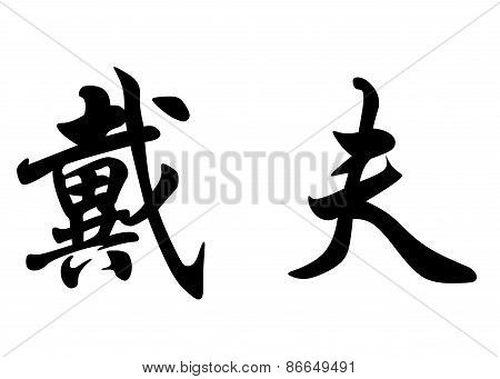 English Name Dave In Chinese Calligraphy Characters